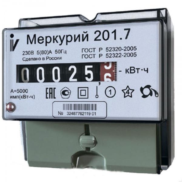 Магазины Продажи Электросчетчиков
